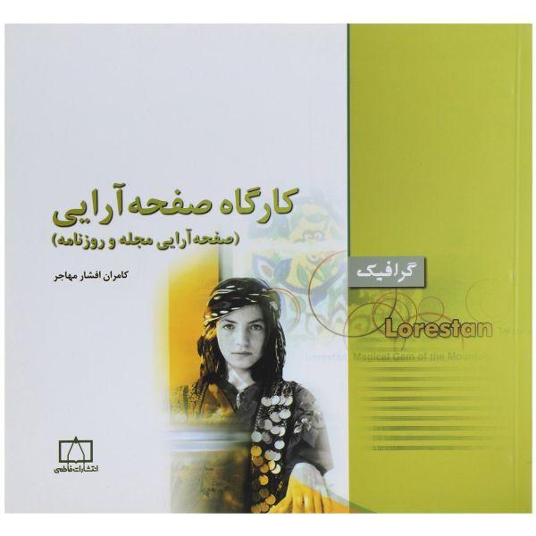 کتاب صفحه آرایی مجله و روزنامه  اثر کامران افشار مهاجر