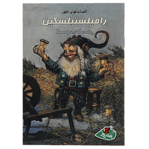 کتاب رامپلستیلسکین اثر ران رندال