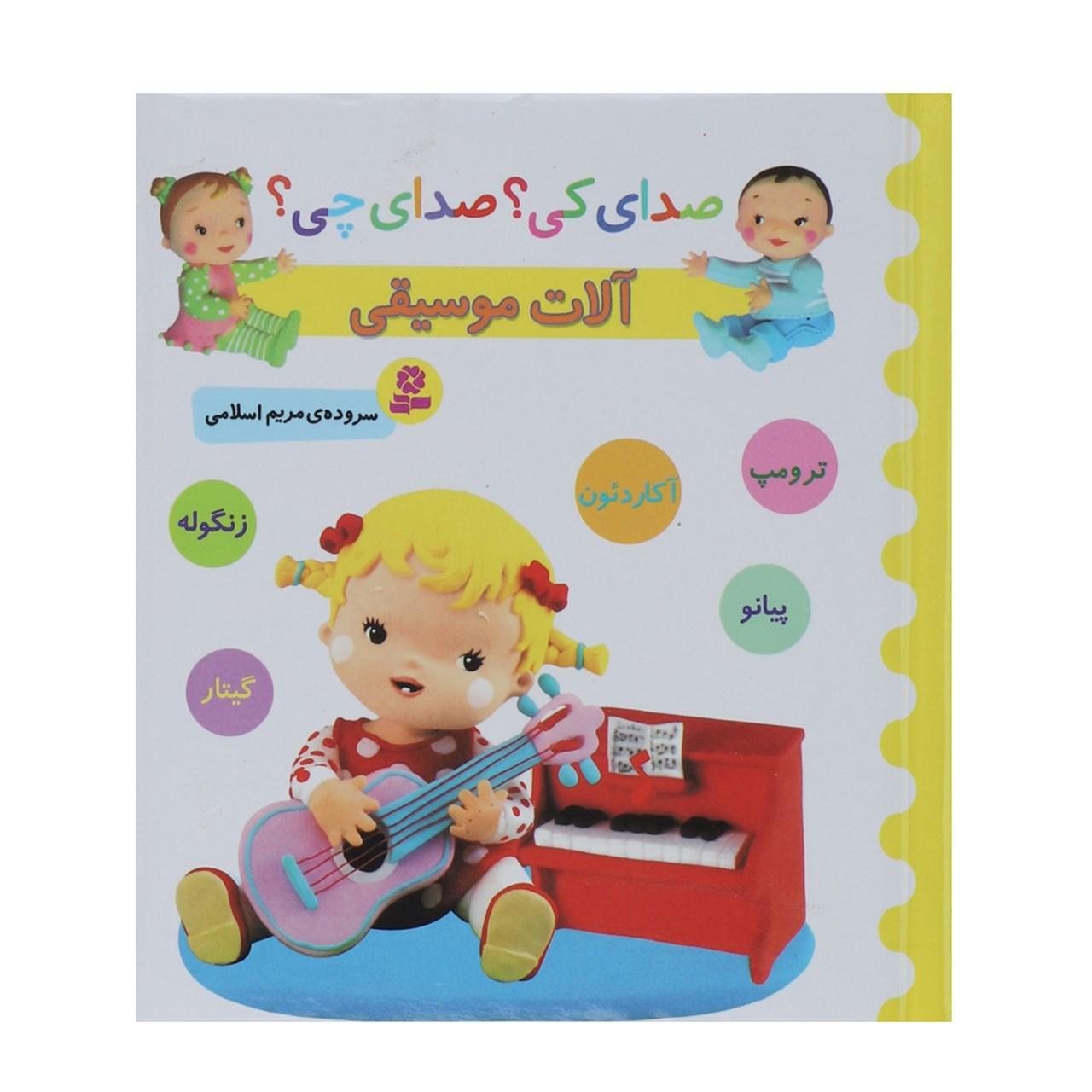 خرید                      کتاب صدای کی؟صدای چی؟ آلات موسیقی ترومپ آکاردئون اثر مریم اسلامی