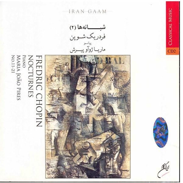 آلبوم موسیقی شبانه ها 2 - فردریک شوپن