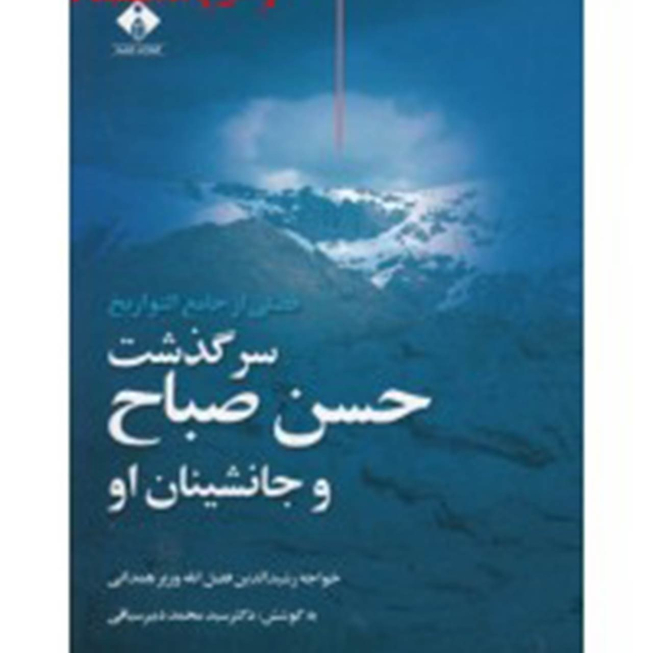 کتاب سرگذشت حسن صباح و جانشین او اثر خواجه رشید فضل الله همدانی