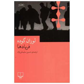 کتاب فریادها اثر لوران گوده