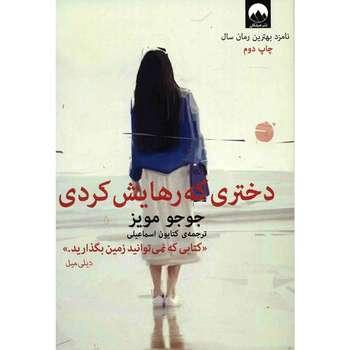 کتاب دختری که رهایش کردی اثر جوجو مویز نشر میلکان