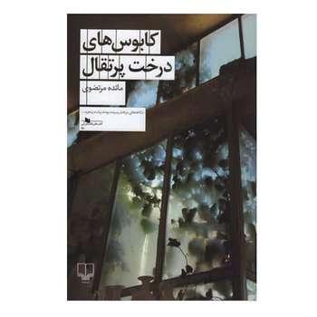 کتاب کابوس های درخت پرتقال اثر مائده مرتضوی نشر چشمه