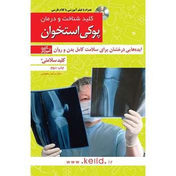 کتاب کلید شناخت و درمان پوکی استخوان اثر نرگس مظلومی