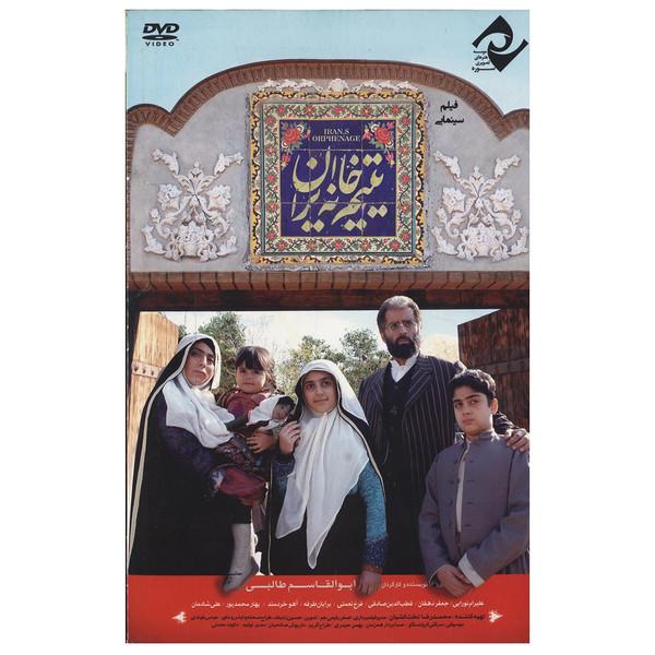 فیلم سینمایی یتیم خانه ایران اثر ابوالقاسم طالبی