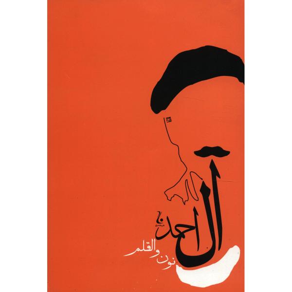 کتاب نون و القلم اثر جلال آل احمد