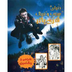 کتاب رنگ آمیزی دنیای عجیب و غریب هری پاتر