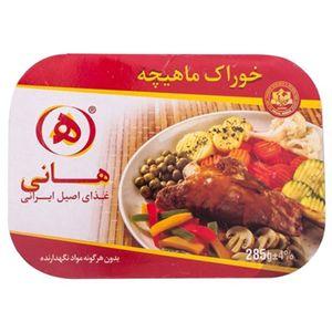 خوراک ماهیچه هانی مقدار 285 گرم