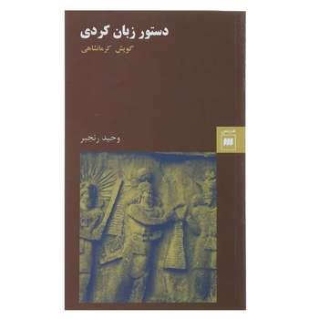 کتاب دستور زبان کردی گویش کرمانشاهی اثر وحید رنجبر