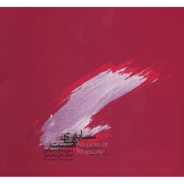 آلبوم موسیقی سایههای مست اثر پوریا اخواص