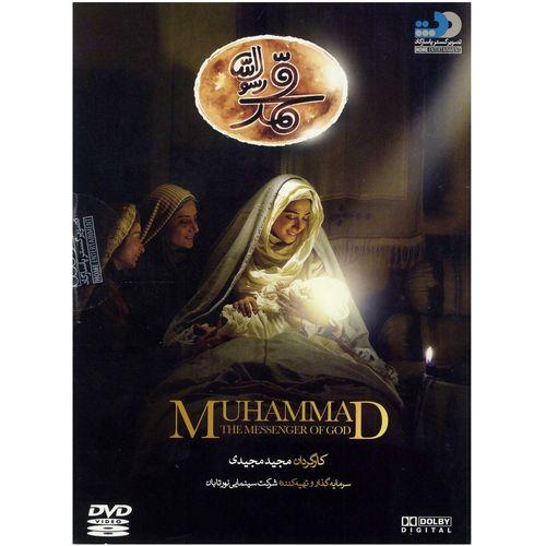 فیلم سینمایی محمد رسول الله اثر مجید مجیدی