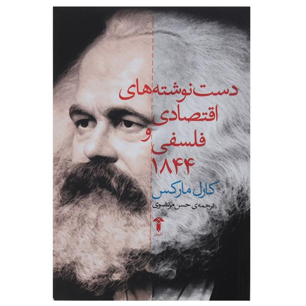 کتاب دست نوشته های اقتصادی و فلسفی 1844  اثر کارل مارکس