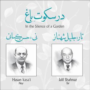 آلبوم موسیقی در سکوت باغ اثر جلیل شهناز و حسن کسائی