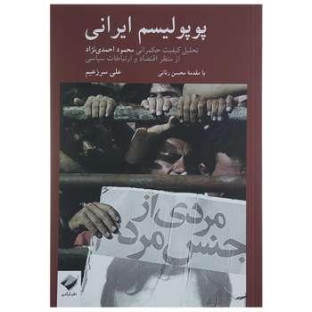 کتاب پوپولیسم ایرانی اثر علی سرزعیم
