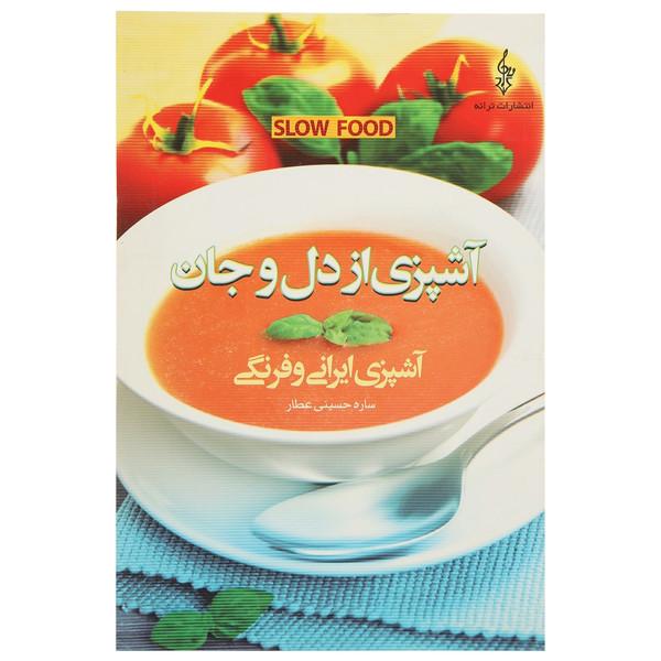 کتاب آشپزی از دل و جان اثر ساره حسینی عطار