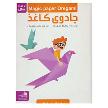 کتاب مجموعه جادوی کاغذ اثر یوکیکو کوروساوا