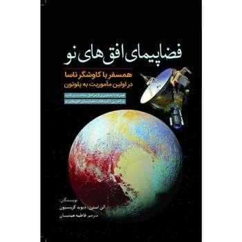 کتاب فضاپیمای افقهای نو اثر آلن استرن، دیوید گرینسپون انتشارات سبزان