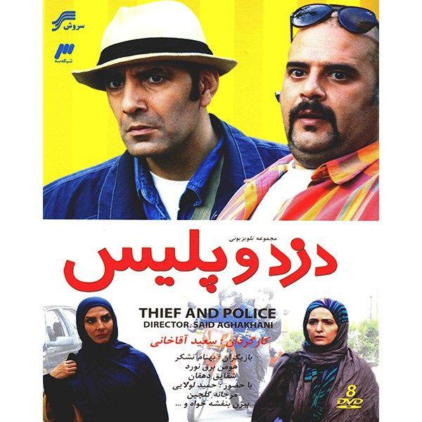 سریال تلویزیونی دزد و پلیس
