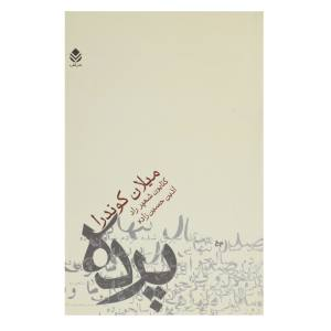 کتاب پرده  اثر میلان کوندرا