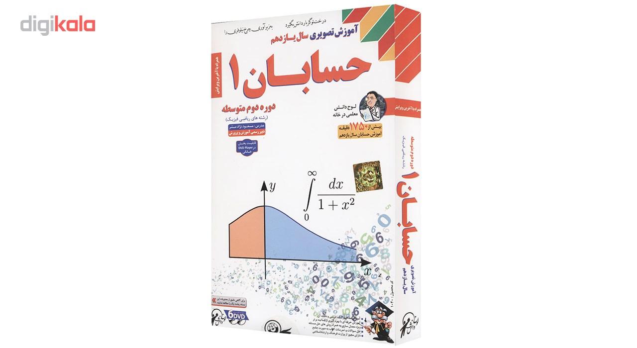 آموزش تصویری حسابان 1 نشر لوح دانش - رشته ریاضی و فیزیک