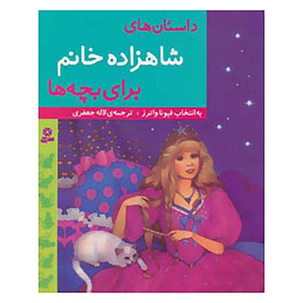 کتاب داستان های شاهزاده خانم برای بچه ها