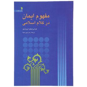 کتاب مفهوم ایمان در کلام اسلامی اثر توشی هیکو ایزوتسو