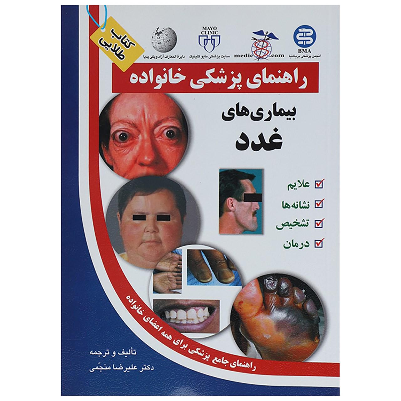 خرید                      کتاب بیماری های غدد اثر علیرضا منجمی