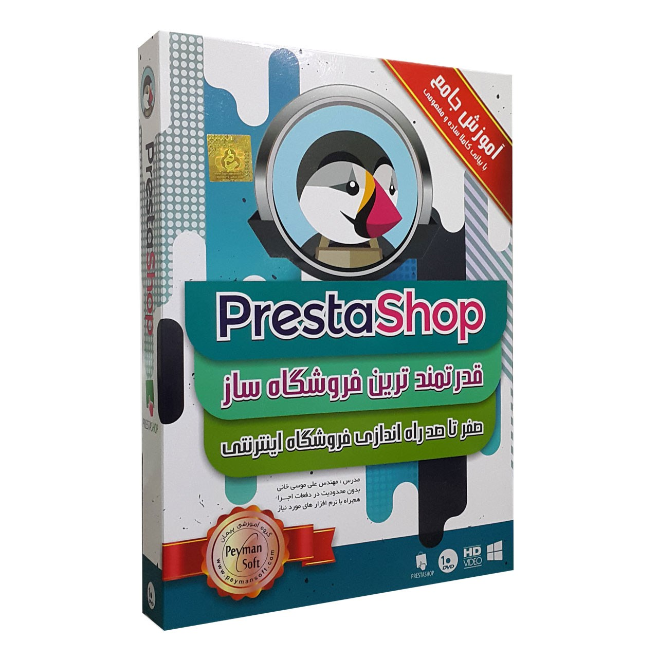 نرم افزار آموزش طراحی سایت فروشگاه اینترنتی پرستاشاپ نشر پیمان سافت