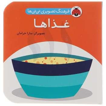 کتاب فرهنگ تصویری نی نی ها غذاها اثر گروه فرهنگی شهر قلم