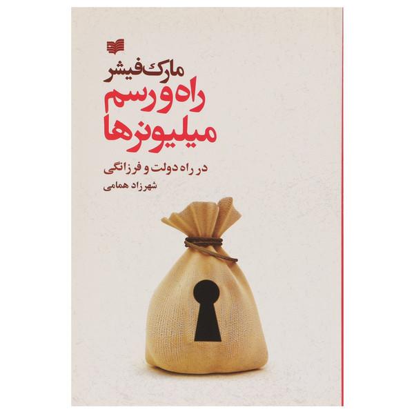 کتاب راه و رسم میلیونرها اثر مارک فیشر
