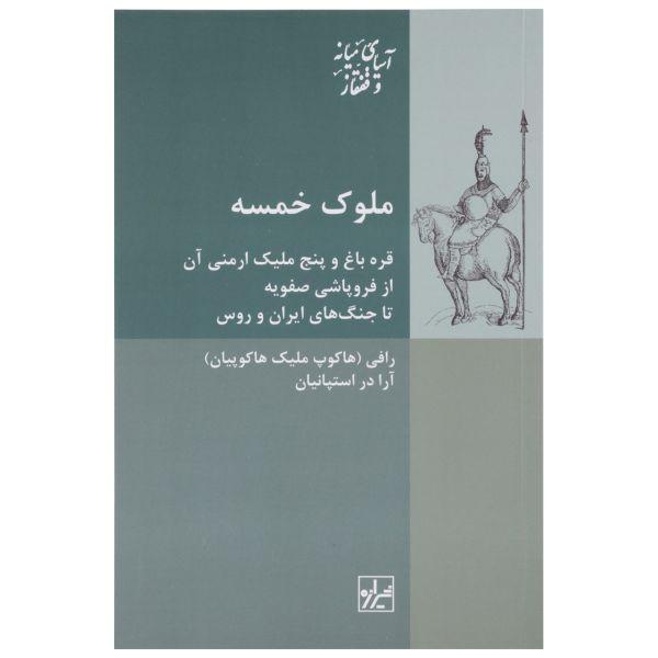 کتاب ملوک خمسه اثر رافی