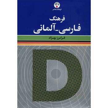 کتاب فرهنگ فارسی - آلمانی اثر فرامرز بهزاد