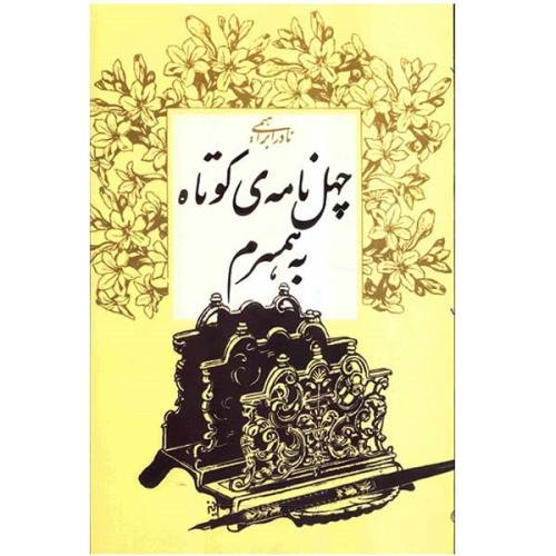 کتاب چهل نامه ی کوتاه به همسرم اثر نادر ابراهیمی