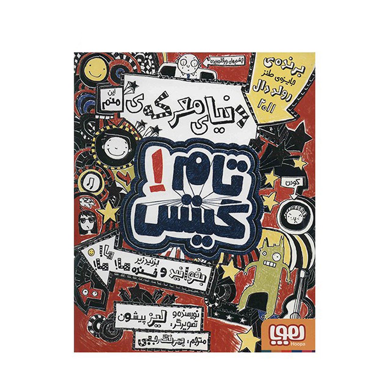 خرید                      کتاب دنیای معرکه تام گیتس اثر لیز پیشون