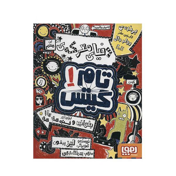 کتاب دنیای معرکه تام گیتس اثر لیز پیشون