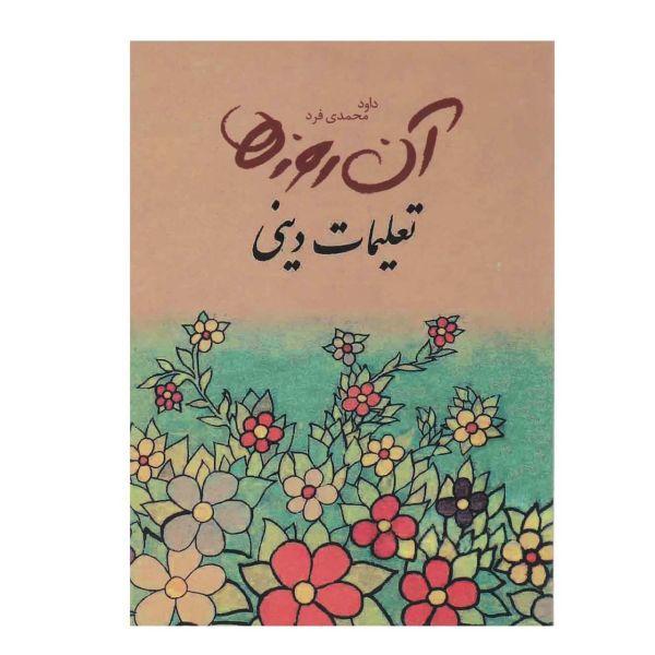 کتاب آن روزها تعلیمات دینی اثر داوود محمدی فرد