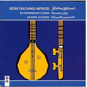 آموزش موسیقی دستور سه تار دوره متوسطه - حسین علیزاده