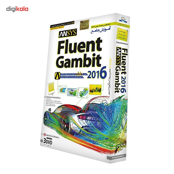 نرم افزار آموزش Ansys Fluent Gambit 2016 نشر دنیای نرم افزار سینا