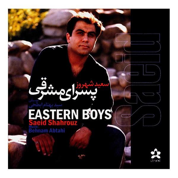 آلبوم موسیقی پسرای مشرقی اثر سعید شهروز
