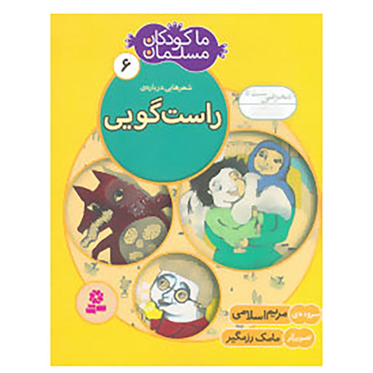 خرید                      کتاب ما کودکان مسلمان 6 اثر مریم اسلامی