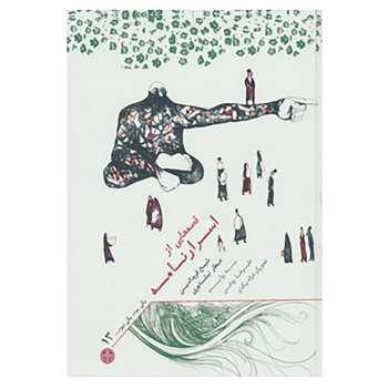 کتاب یکی بود،یکی نبود...13 اثر فریدالدین عطار نیشابوری