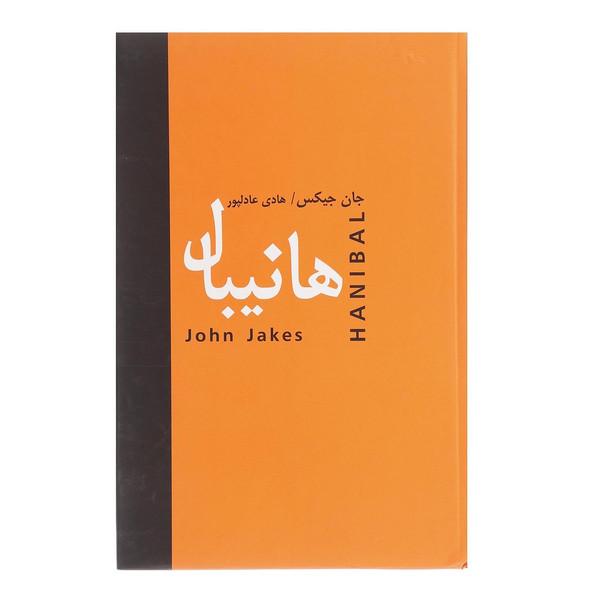 کتاب هانیبال اثر جان جیکس