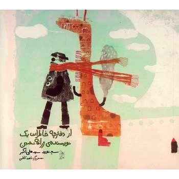 کتاب از دفترچه خاطرات یک نویسنده ی زرافه نشین اثر سید نوید سید علی اکبر