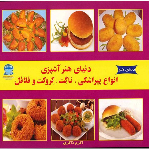 کتاب دنیای هنر آشپزی، انواع پیراشکی، ناگت، کروکت و فلافل اثر اکرم ذاکری