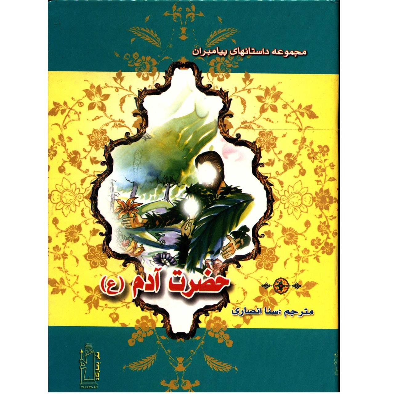 خرید                      کتاب حضرت آدم اثر نضال علی