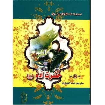 کتاب حضرت آدم اثر نضال علی