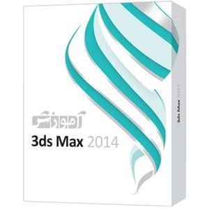 مجموعه آموزشی نرم افزار 3ds Max 2014 سطح متوسط و پیشرفته شرکت پرند