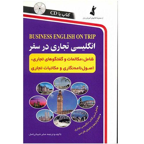 کتاب انگلیسی تجاری در سفر اثر صابر شیبانی اصل