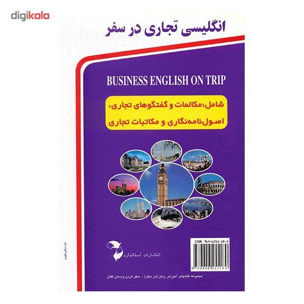 کتاب انگلیسی تجاری در سفر اثر صابر شیبانی اصل main 1 1